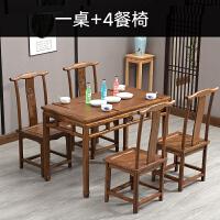 实木餐桌椅组合长方形饭桌酒店简约明式方桌家用中式饭店八仙桌子 1.2米一桌四椅 运费到付