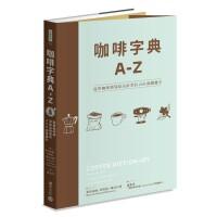 包邮台版 咖啡字典A - Z 冠军咖啡师写给品饮者的250个关键词 书 马克斯韦尔.科隆纳-戴许伍德 97898645
