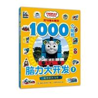 托马斯和朋友1000个贴纸脑力大开发①・聪明的托马斯