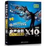 会声会影X10从入门到精通(第6版)