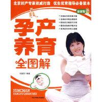【二手书9成新】孕产养育全图解(版)・・何雅芳著9787537532013河北科技出版社