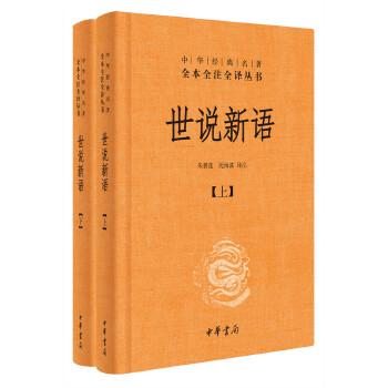 世说新语(精)上下册--中华经典名著全本全注全译丛书(第三辑)中华书局出版