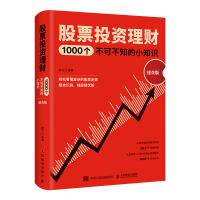 股票投资理财1000个不可不知的小知识 速查版