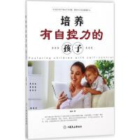 培养有自控力的孩子 中国商业出版社