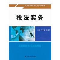 税法实务(中等职业教育会计专业规划教材)