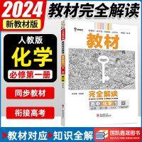2020版王后雄教材完全解读 高中化学1 必修第一册 配人教版 高一新教材