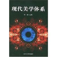 【二手旧书8成新】现代美学体系 叶朗 编 北京大学出版社 9787301005712