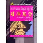 [二手旧书9成新] 对冲基金 (美)斯图亚特・A.麦克奎瑞(Stuart A.McCrary)著,金德 9787810