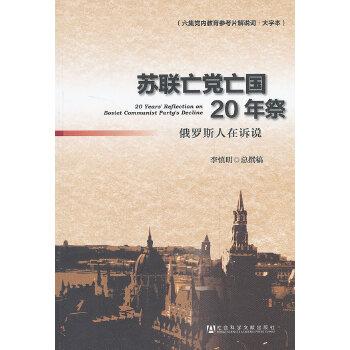 苏联亡党亡国20年祭-俄罗斯人在诉说(pdf+txt+epub+azw3+mobi电子书在线阅读下载)