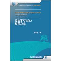 语言学方法论:描写方法(全国高等学校外语教师丛书.科研方法系列)