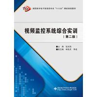 视频监控系统综合实训(第二版)(高职)
