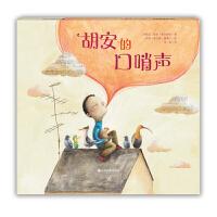 小荷精选图画书 胡安的口哨声 告诉孩子善意和友谊可以化解分歧,音乐可以与灵魂相通