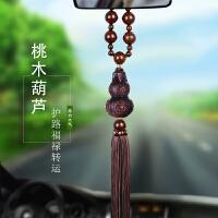御目 汽车挂件 桃木葫芦挂件车内吊饰木质平安符创意车载装饰品摆件