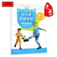 2017年新版中小学校园足球学生用书 高中全一册 校园足球 中小学校园足球学生用书 高中 全一册