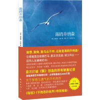 海鸥乔纳森 9787544245487 (美)理查德・巴赫,夏杪,何贵清 绘 南海出版公司