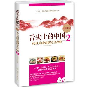 舌尖上的中国:传世美味炮制完全攻略2(CCTV 纪录片《舌尖上的中国》经典延伸菜式完美记录,居家解馋全程指导, 让您足不出户走遍舌尖上的中国!万众期待,震撼上市!)