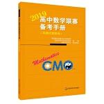 高中数学联赛备考手册(2019)(预赛试题集锦)