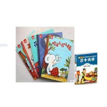 库娄特大师绘本系列全套5册 +三十六计 3-4-5-6岁正版儿童图画书低幼故事绘本幼儿园阅读书籍宝宝睡前故事书0-2周岁亲子早教启蒙认知书