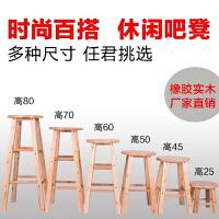 实木椅子凳子吧台椅酒吧凳 高脚凳圆凳梯凳吧台椅子