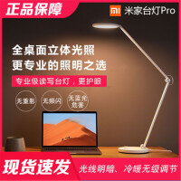 mijia/小米米家台灯Pro LED智能护眼卧室学生书桌折叠护眼灯宿舍床头灯