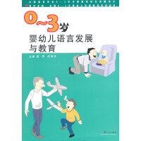0-3岁婴幼儿语言发展与教育