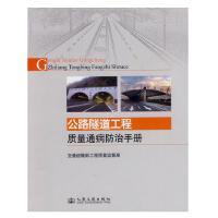 公路隧道工程施工质量通病防治手册