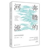 奔腾的河流 9787208147881 徐兆寿,巩周明 上海人民出版社