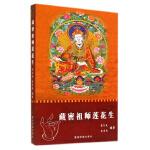 藏密祖师莲花生 蒲文成,巨月秀 青海民族出版社