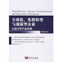 全球化、集群转型与创新型企业