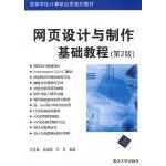 网页设计与制作基础教程(第2版)(高等学校计算机应用规划教材)