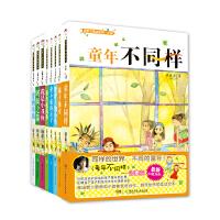 汤素兰奇迹系列(全8册)