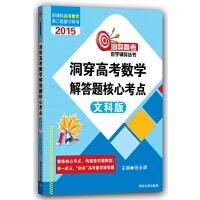 洞穿高考数学解答题核心考点 文科版 洞穿高考数学辅导丛书