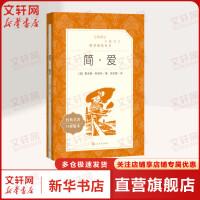 简・爱 人民文学出版社
