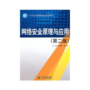 【二手旧书8成新】 网络安全原理与应用(第二版)() 戚文静,刘学 水利水电出版社 9787517006077
