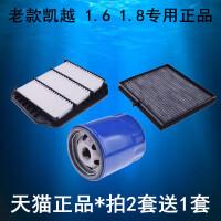 空气滤清器空调滤芯机油格1.6 1.8三滤