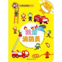 儿童职业体验贴贴书:我是消防员