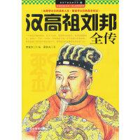 汉高祖刘邦全传