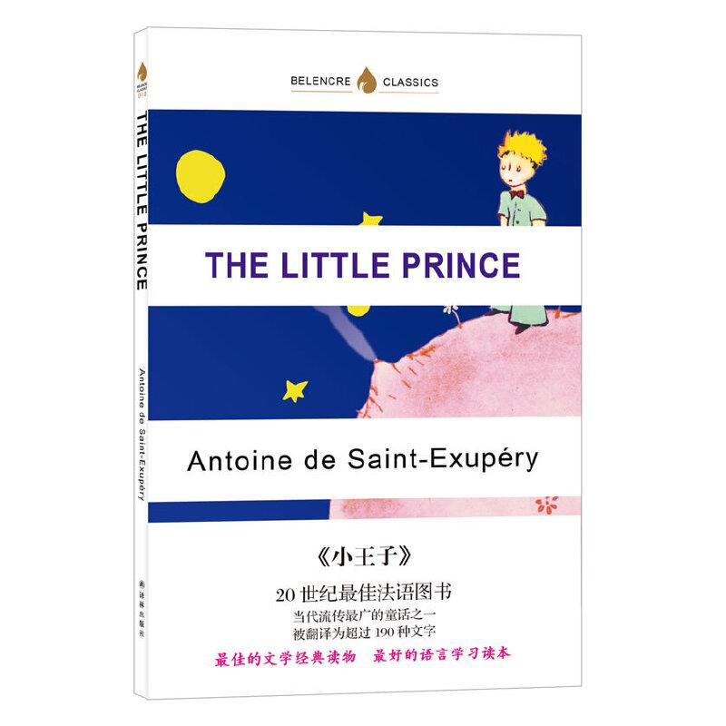 The Little Prince 小王子 英文版