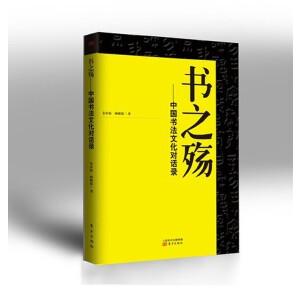 书之殇--中国书法文化对话录