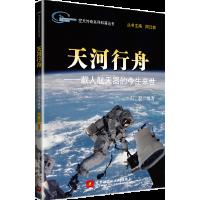 空天传奇系列科普丛书:天河行舟――载人航天器的今生来世