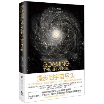 漫步到宇宙尽头(pdf+txt+epub+azw3+mobi电子书在线阅读下载)