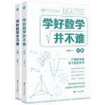 学好数学并不难:代数+几何(套装2册)   初中生必备  初中代数+初中几何