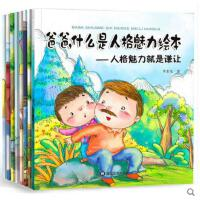 全8册爸爸,什么是人格魅力绘本 幼儿情商管理性格培养绘本0-3-6-8岁幼儿启蒙教育丛书 经典睡前童话小故事书培养宝宝人格魅力绘本