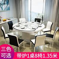 餐桌椅组合 现代简约 小户型实木家用饭桌伸缩6人圆桌电磁炉餐桌 带炉1桌8椅1.35米