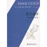芬兰设计 一部简明的历史