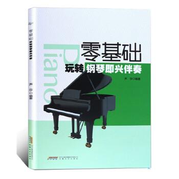 零基础玩转钢琴即兴伴奏 目前炙手可热的曲目,简谱记谱方式利于初学者学习。和弦和伴奏音型的编配上简单化。