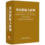 英语搭配大辞典