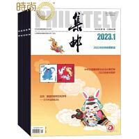 集邮 艺术收藏邮票期刊2018年全年杂志订阅新刊预订1年共12期3月起订