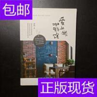 [二手旧书9成新]爱上咖啡馆/凤凰生活 /齐鸣 江苏科学技术出版社