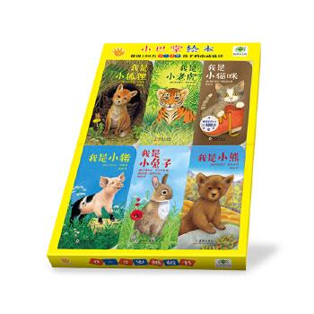 小巴掌绘本(6册套装) (6册,德国0~3岁孩子都会读的暖心纸板书,手机大小的尺寸,方便随时携带。六个关于小动物外出探险的故事,六份相同的牵绊和爱,*后依偎着家人进入梦乡。给了宝宝满满的安全感和探索世界的快乐)耕林童书馆